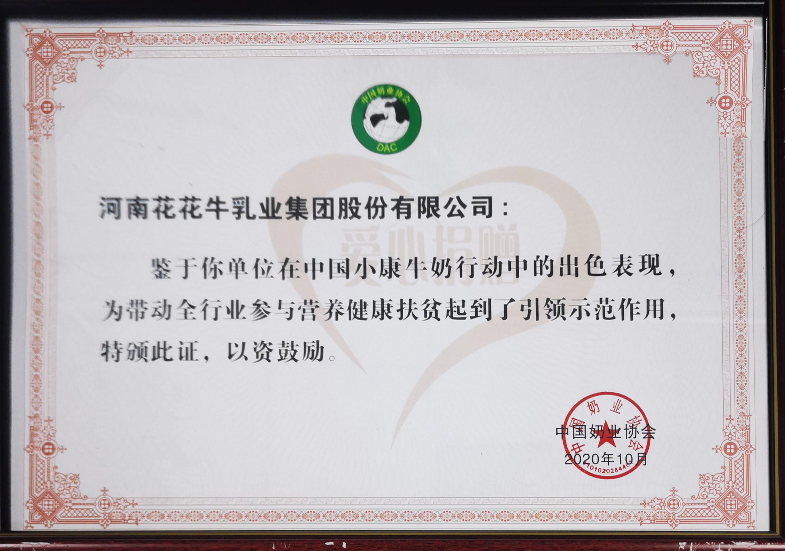 中国小康牛奶行动 · 爱心捐赠企业