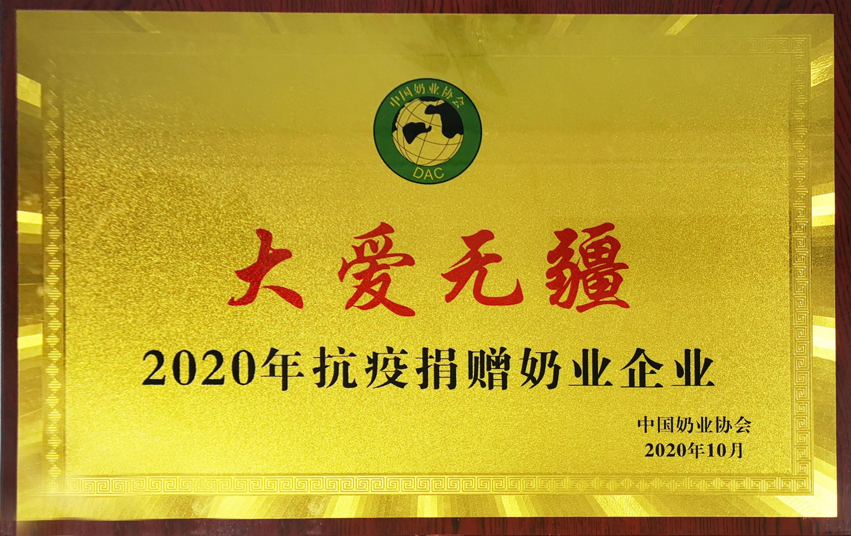 大爱无疆 · 2020年抗疫捐赠奶业企业