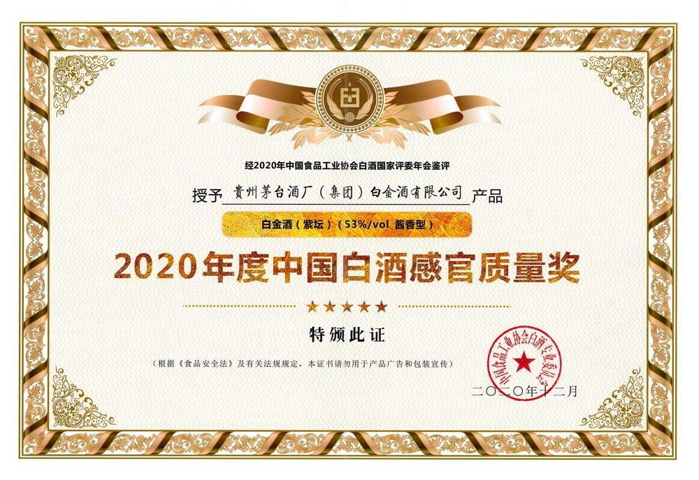 2020年度中國白酒感官質量獎