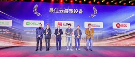 """崭露头角!兆芯云游戏本荣获5G云游戏产业联盟""""登云奖"""""""