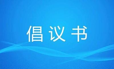 疫情多点散发,四川省教育厅发出倡议!