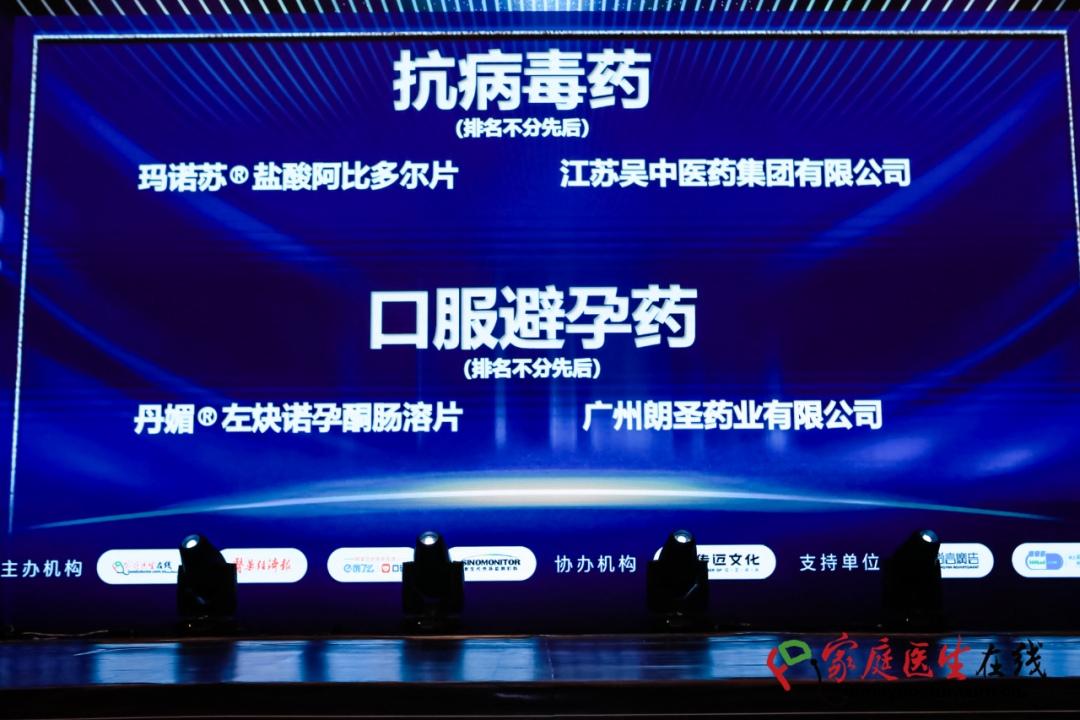 喜讯丨丹媚荣登《2019~2020年度中国家庭常备药上榜品牌》