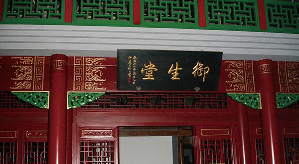 北京御生堂中医药博物馆