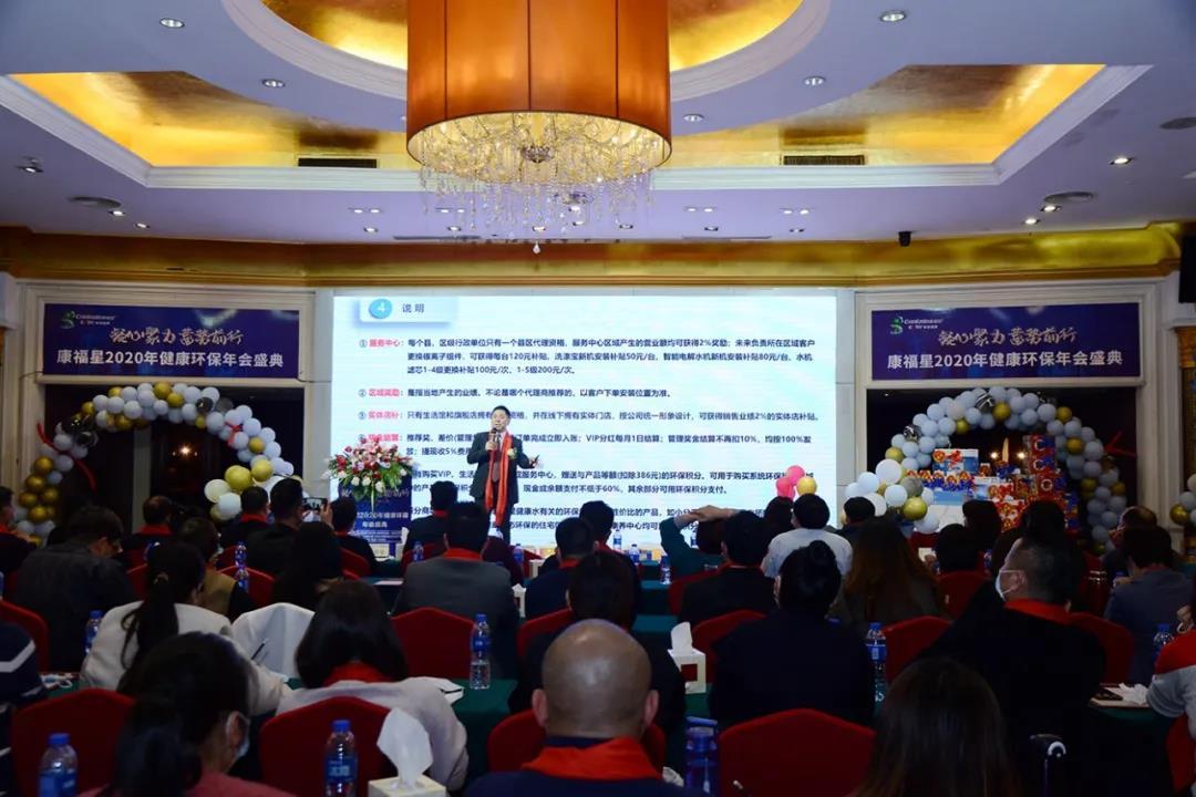 热烈祝贺康福星(香港)国际控股有限公司举办的康福星2020年会盛典圆满成功!!