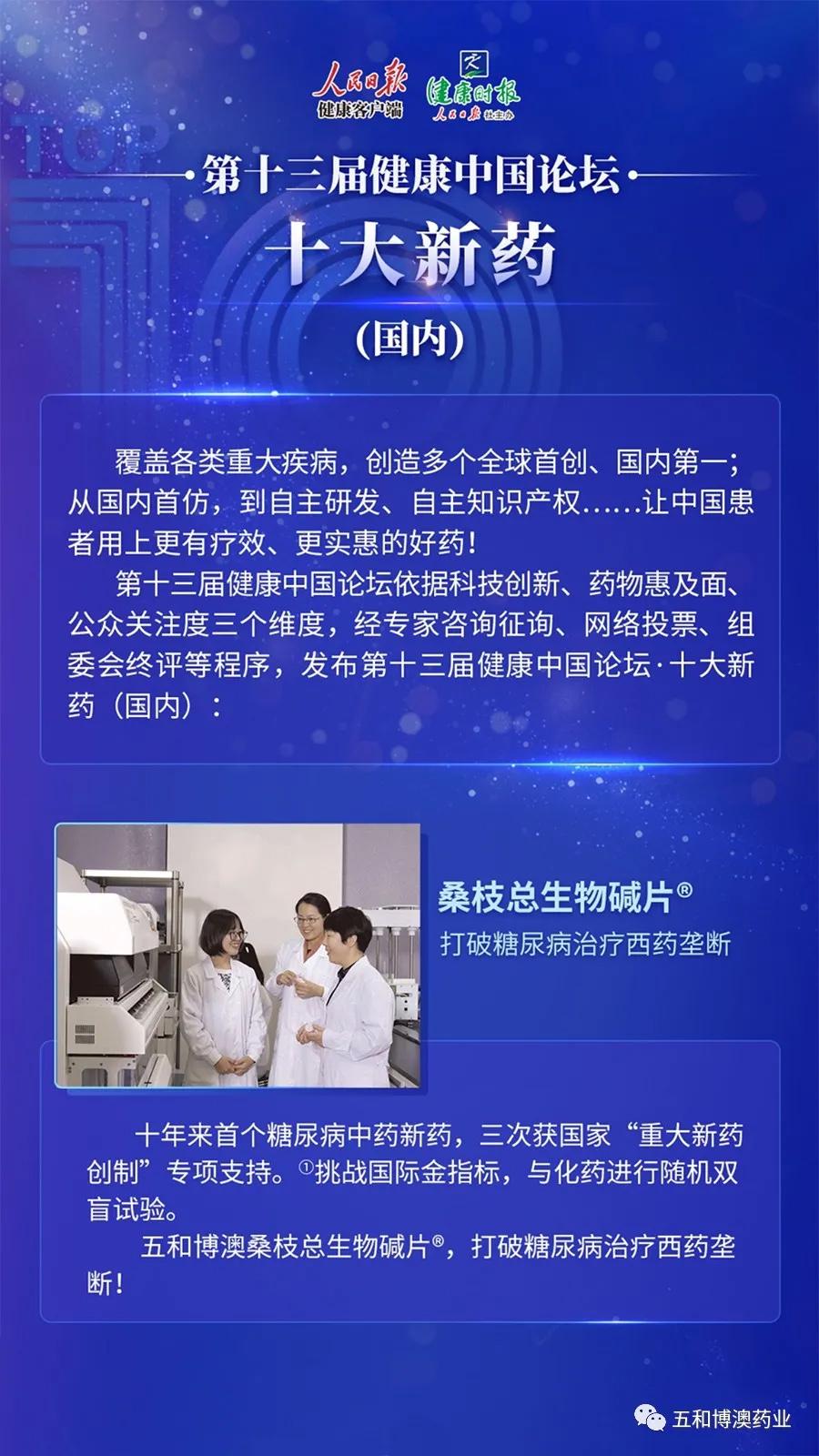 桑枝總生物堿榮登健康中國年度