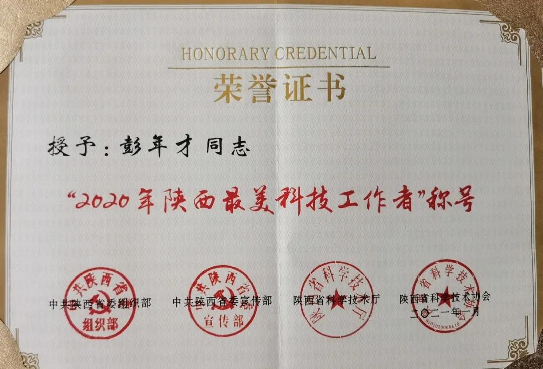 """赞!天隆科技创始人彭年才教授荣获""""最美科技工作者""""称号"""