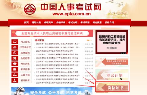 喜大普奔——2020年软考证书编号可以查询啦