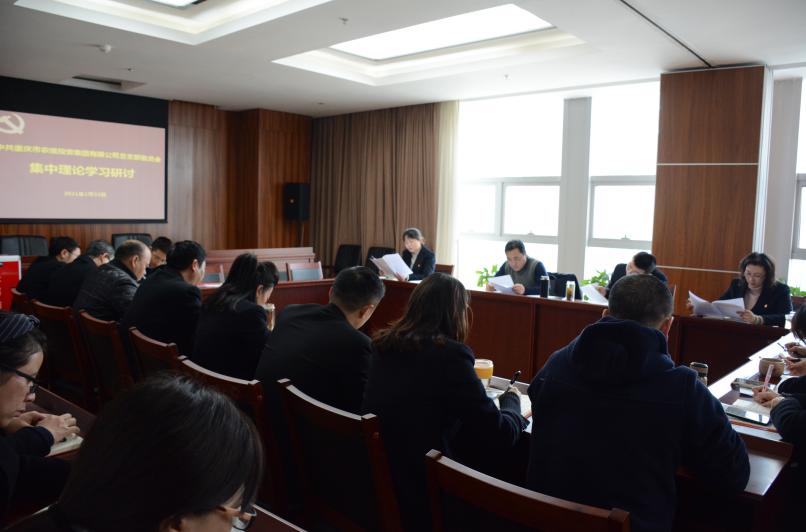 农信集团党总支开展中心组集中理论学习
