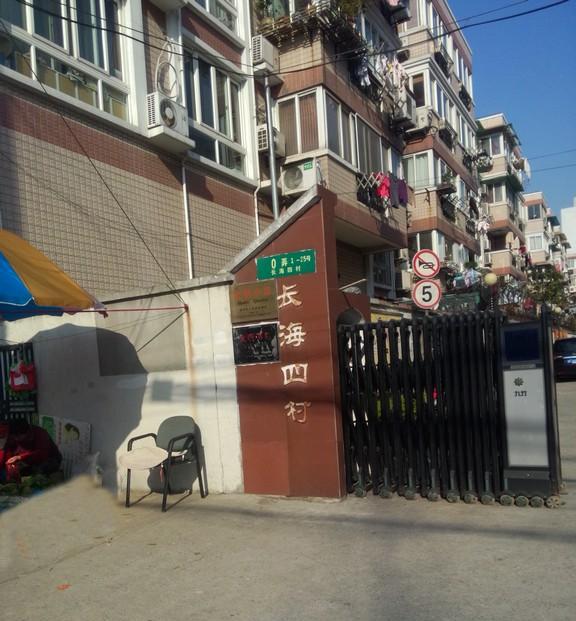 长海四村海尔家用空调项目