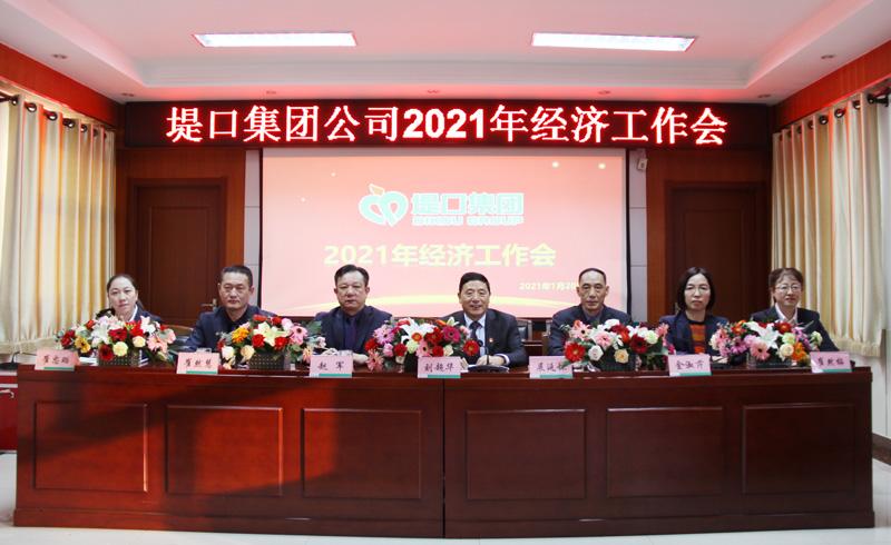 集团公司2021年经济工作会圆满召开