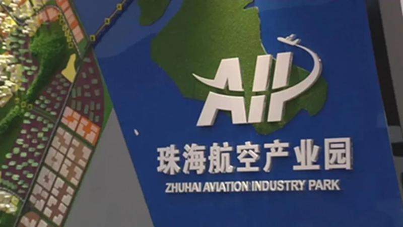 又一国际级航展落户珠海,亚洲通用航空展今年举办