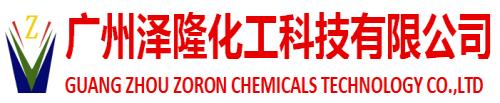 广州泽隆化工科技有限公司