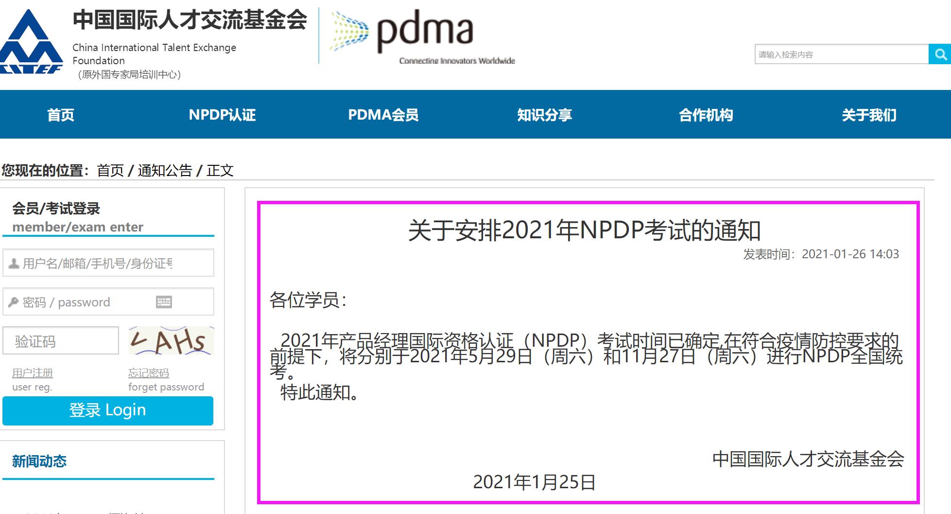 2021年产品经理NPDP考试时间官宣啦