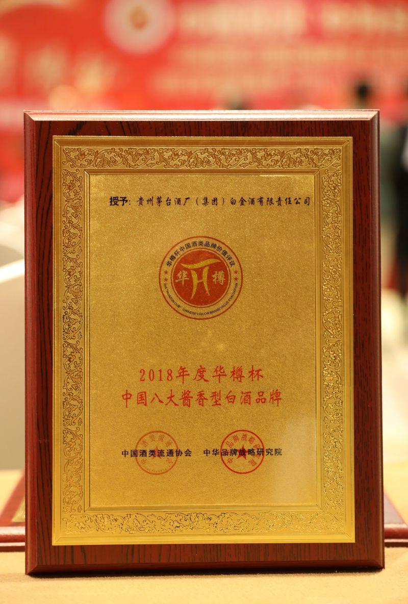 白金酒品牌价值达到78.91亿元 步入中国白酒40强