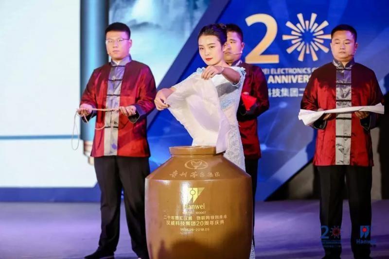 用爱感知 携手未来!汉威科技20年,畅饮白金封坛酒300斤!