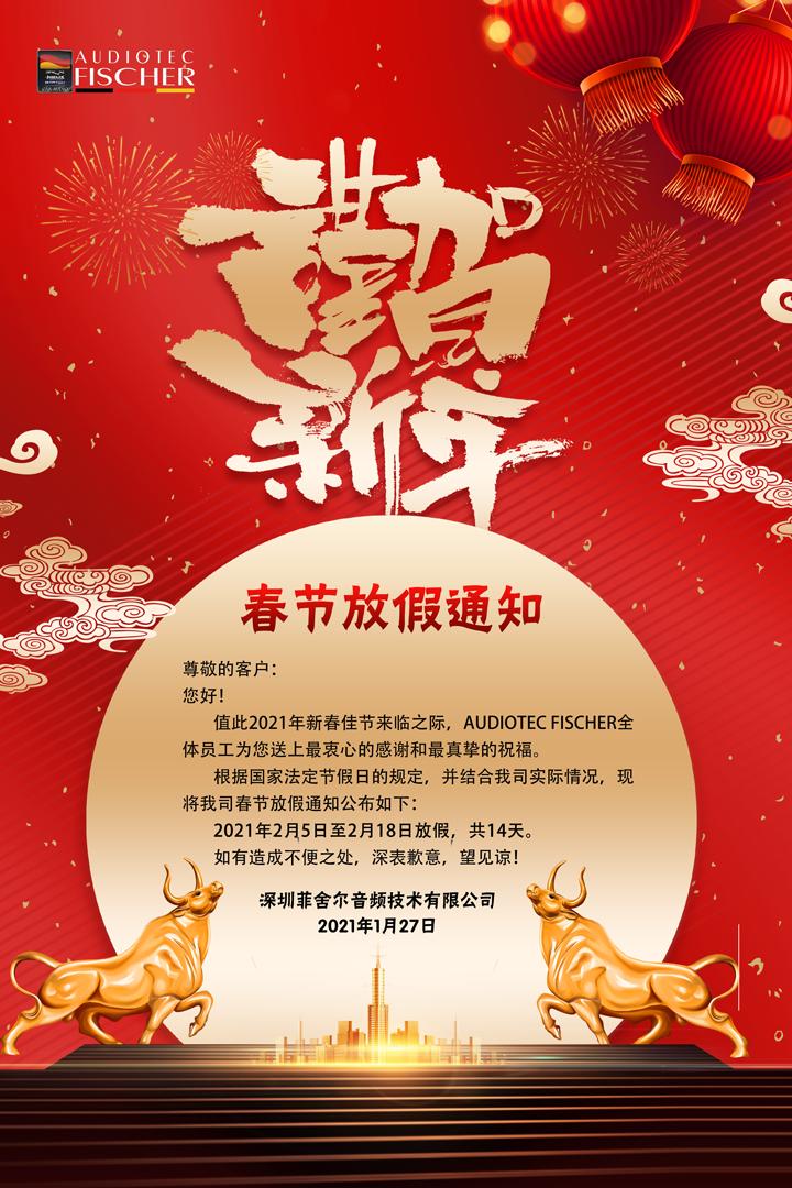 关于2021年春节放假安排的通知