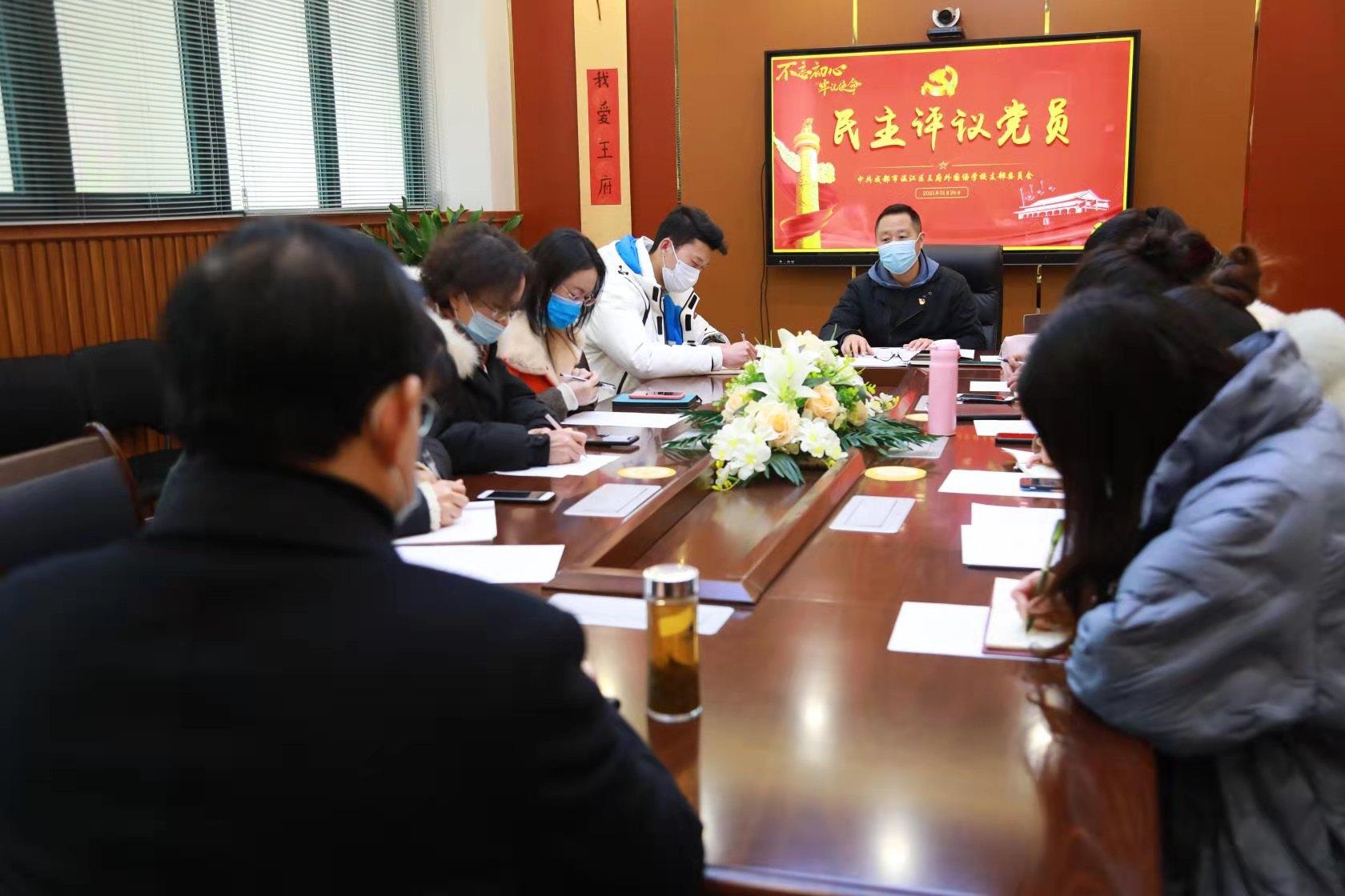 王府外国语学校2020年度党员民主评议会顺利召开