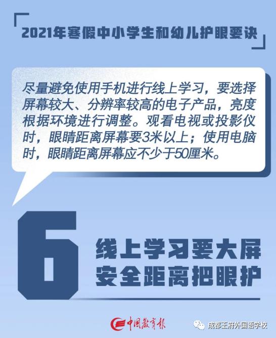成都王府外国语学校2021寒假致学生家长的一封信