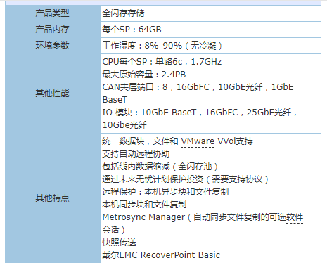 DELLEMCUnityXT380XT480存储