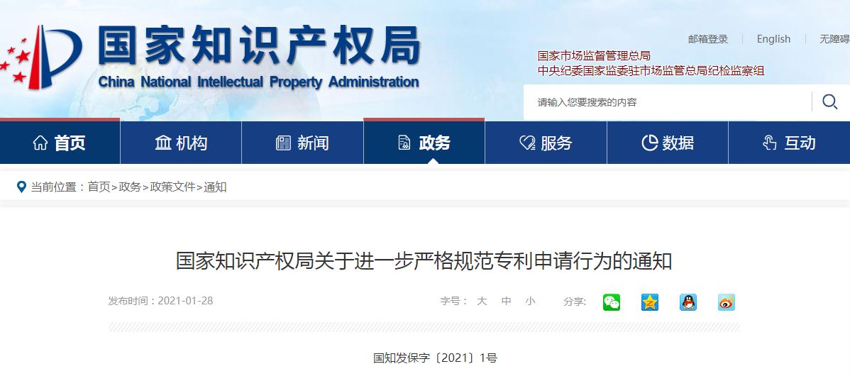 国知局:全面取消对专利申请的资助!在2025年以前全部取消对专利授权的各类财政资助