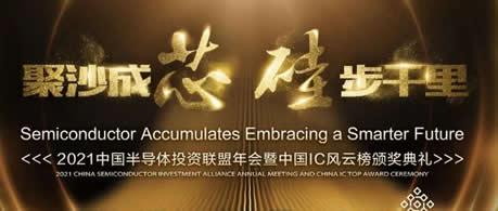 兆芯入围中国半导体行业专利百强榜单IC设计企业TOP20