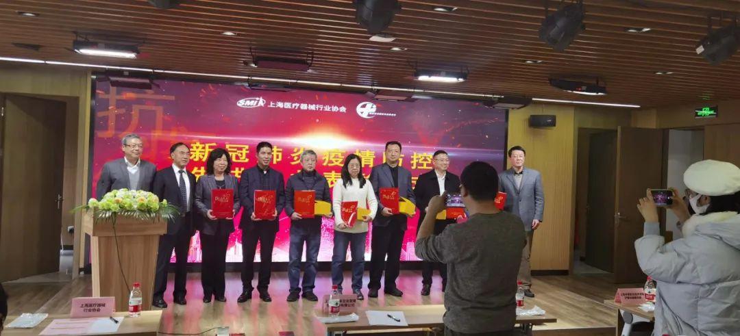 上海医疗器械行业协会表彰大会