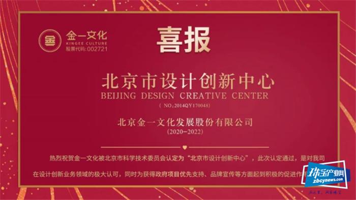 金一文化:创新与品质双双驱动 赢得行业内广泛认可