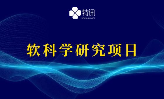 深圳市光明区2021年软科学研究项目