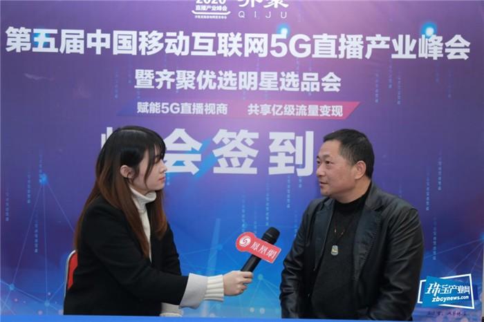第五届5G互联网直播峰会,贝丰珠宝在活动现场受凤凰网专访