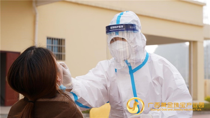 广西黄金珠宝产业园开展核酸检测,服务园企员工返乡