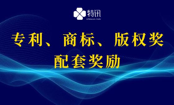 2020年深圳市知识产权项目(专利、商标、版权奖)配套奖励