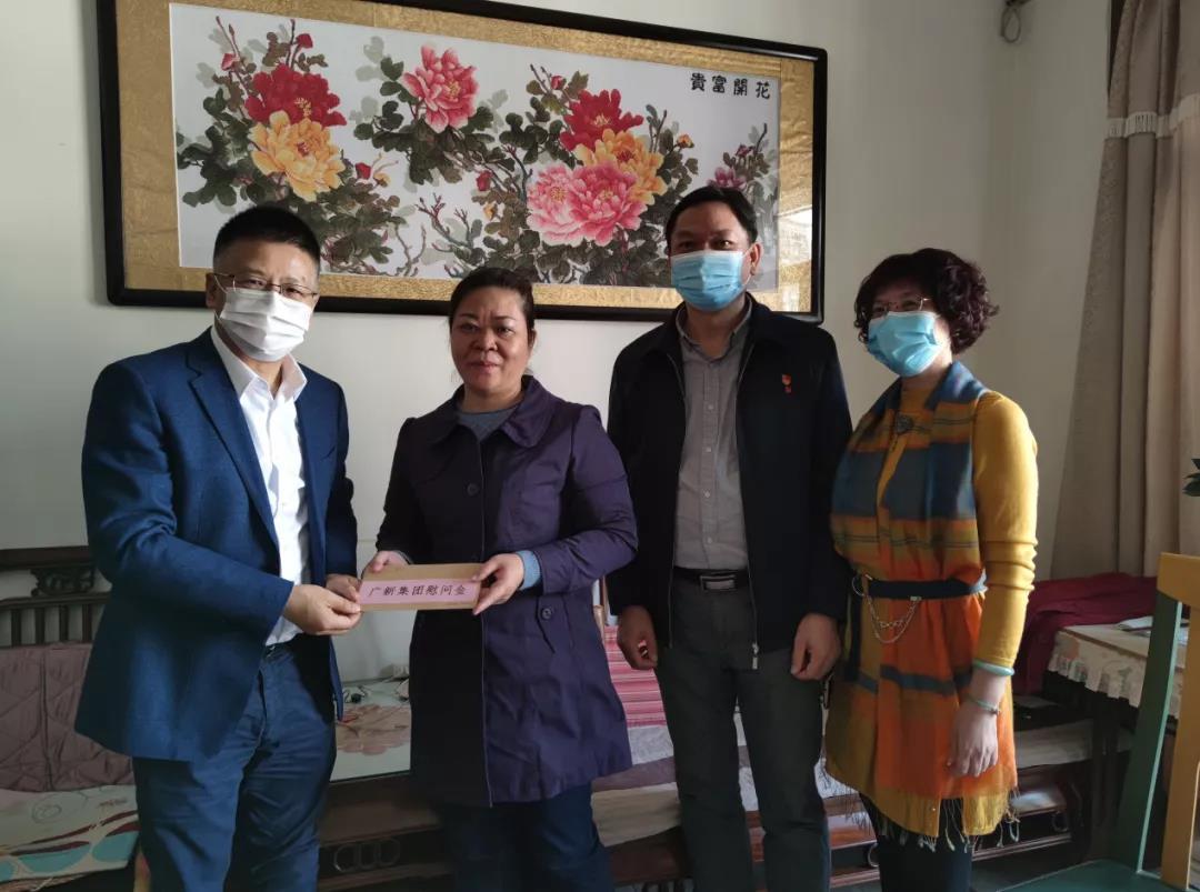 广新集团开展2021年春节走访慰问活动