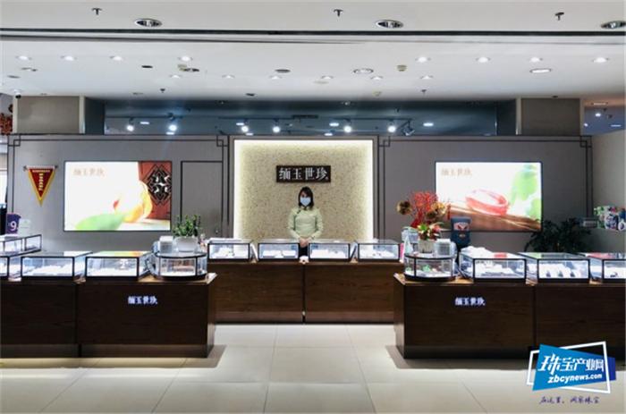 突破传统经营瓶颈 缅玉世珍开启玉石珠宝新零售时代
