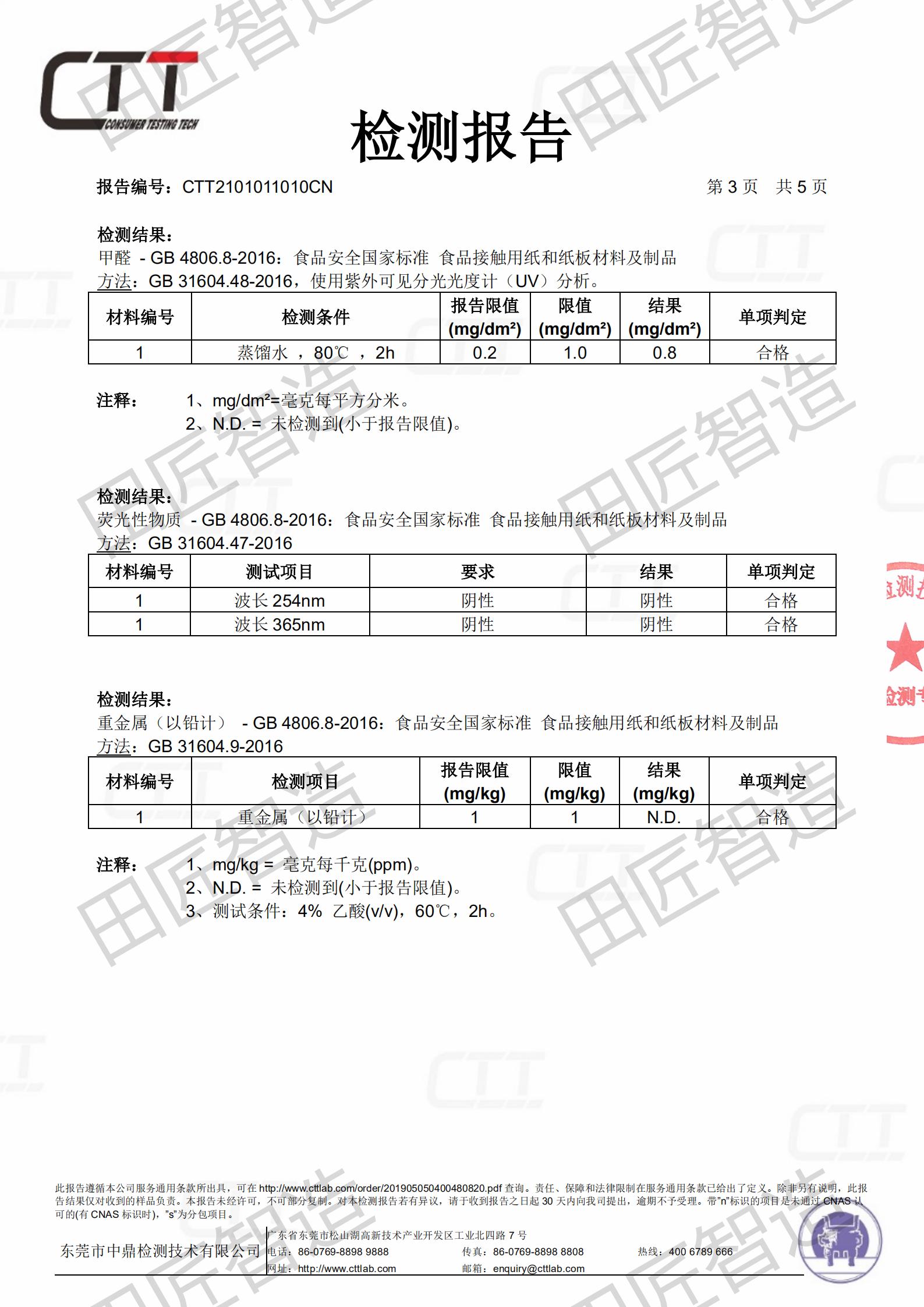 GB4806.8食品接觸的國標檢測