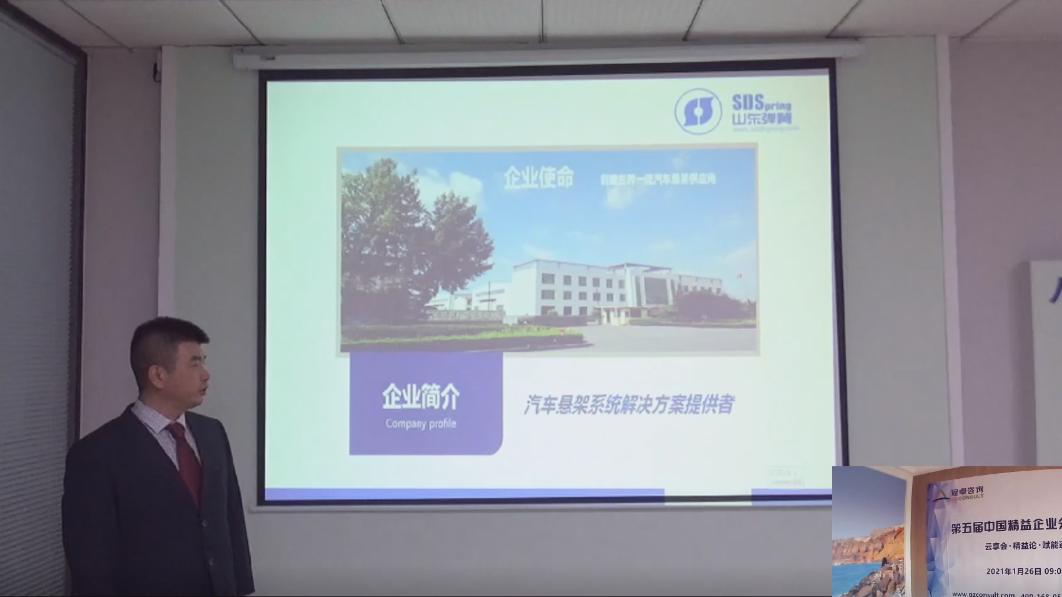 2021第五届中国精益企业分享论坛圆满落幕