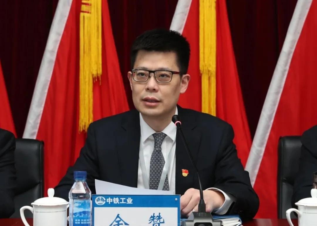 中铁工业一届三次职代会暨2021年工作会胜利召开