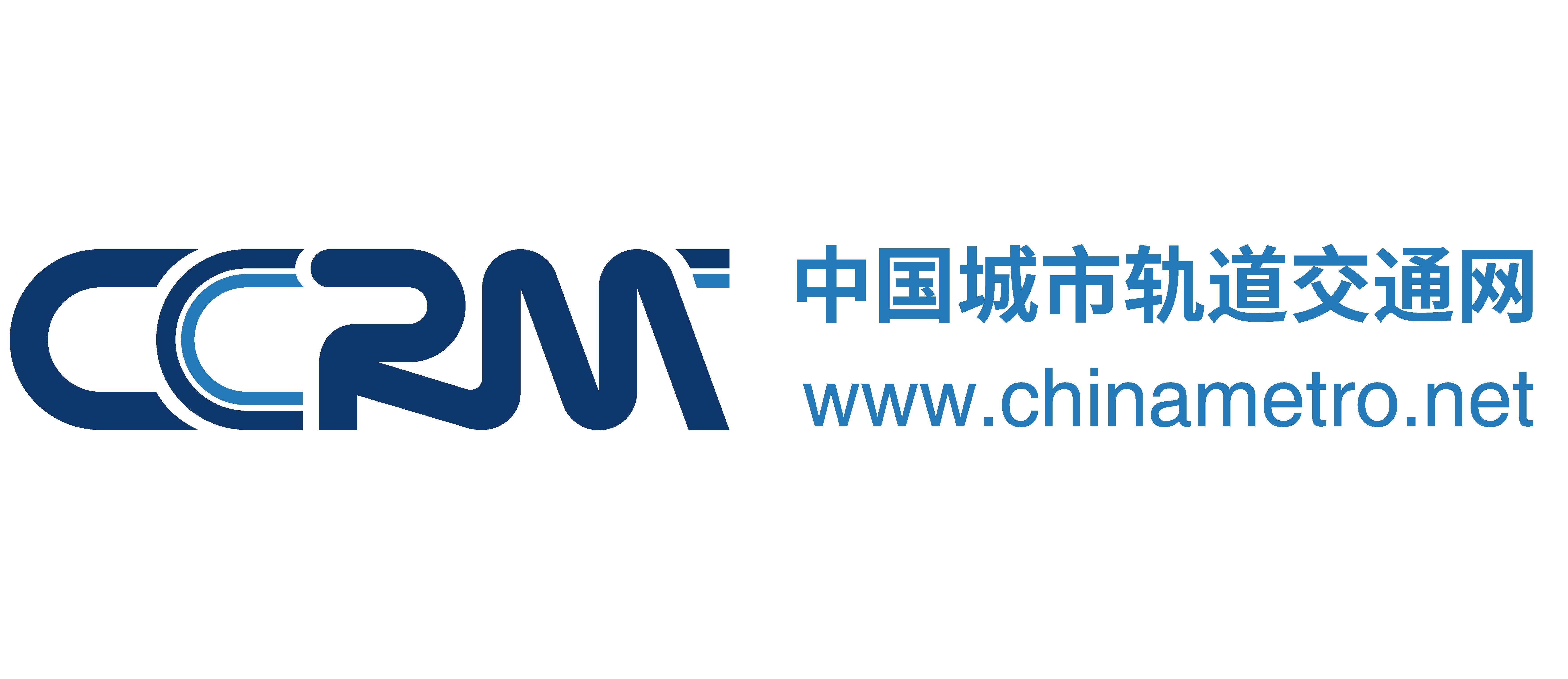 中国城市轨道交通网