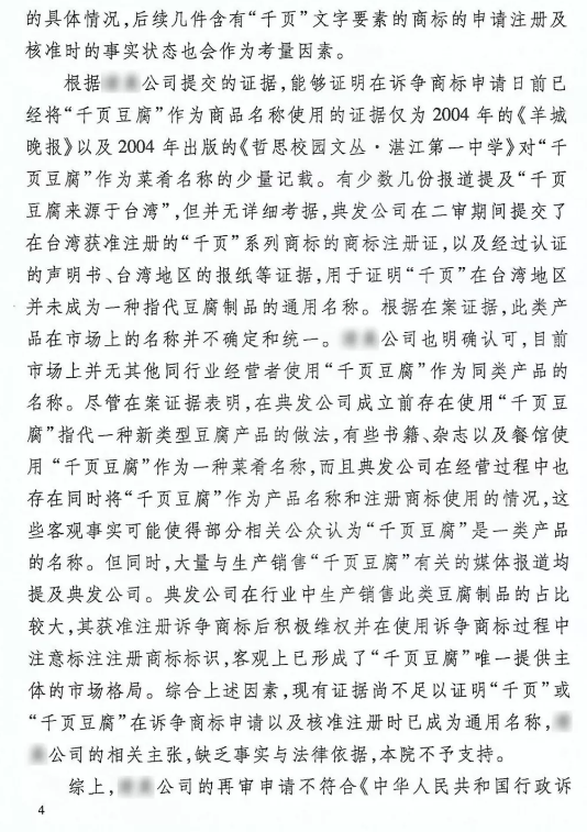 """一錘定音!最高人民法院對""""千頁""""""""千頁豆腐""""通用名稱之辯下達最后結論"""