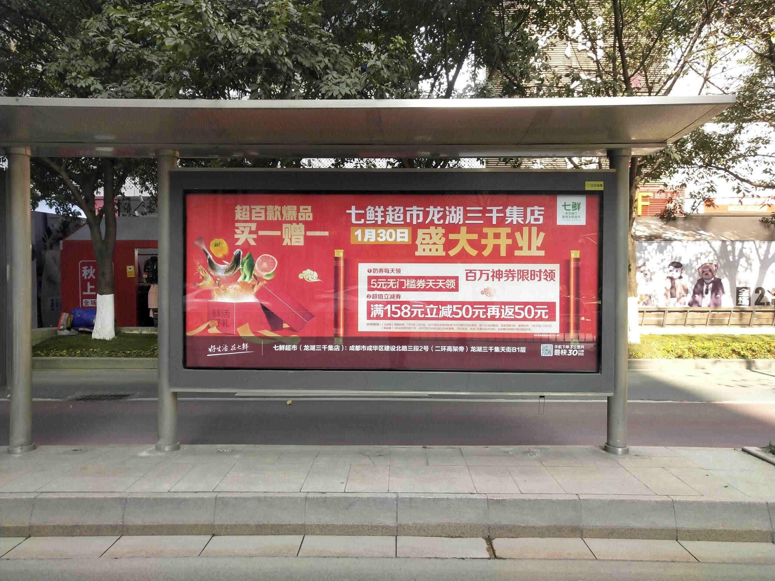 七鲜超市--成都公交站台广告