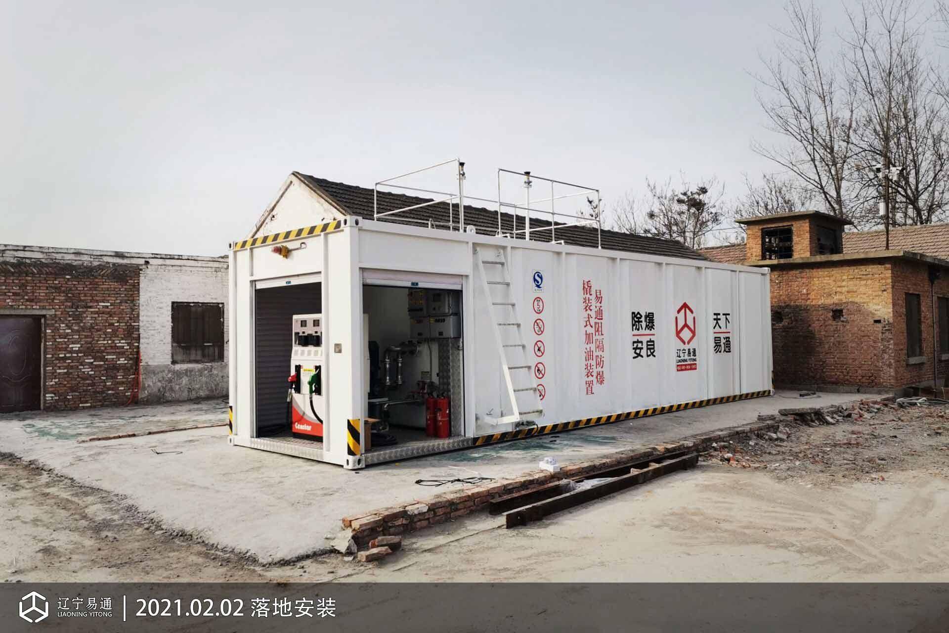 2021年2月2日,辽宁雷竞技app官网为企业定制的阻隔ios雷竞技撬装式加油装置安装落地完成。