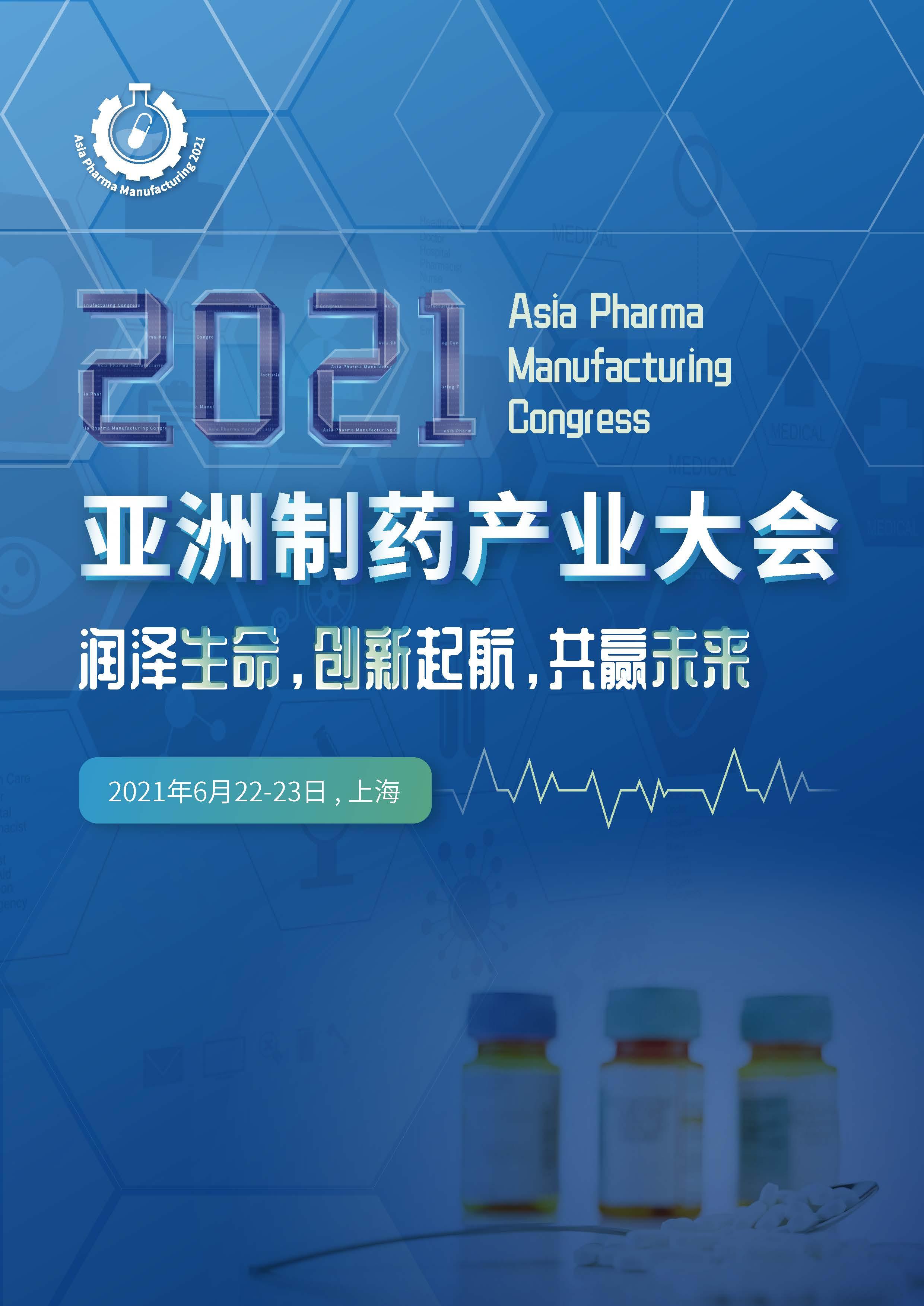 2021亚洲制药产业大会暨第八届疫苗中国领导者年会