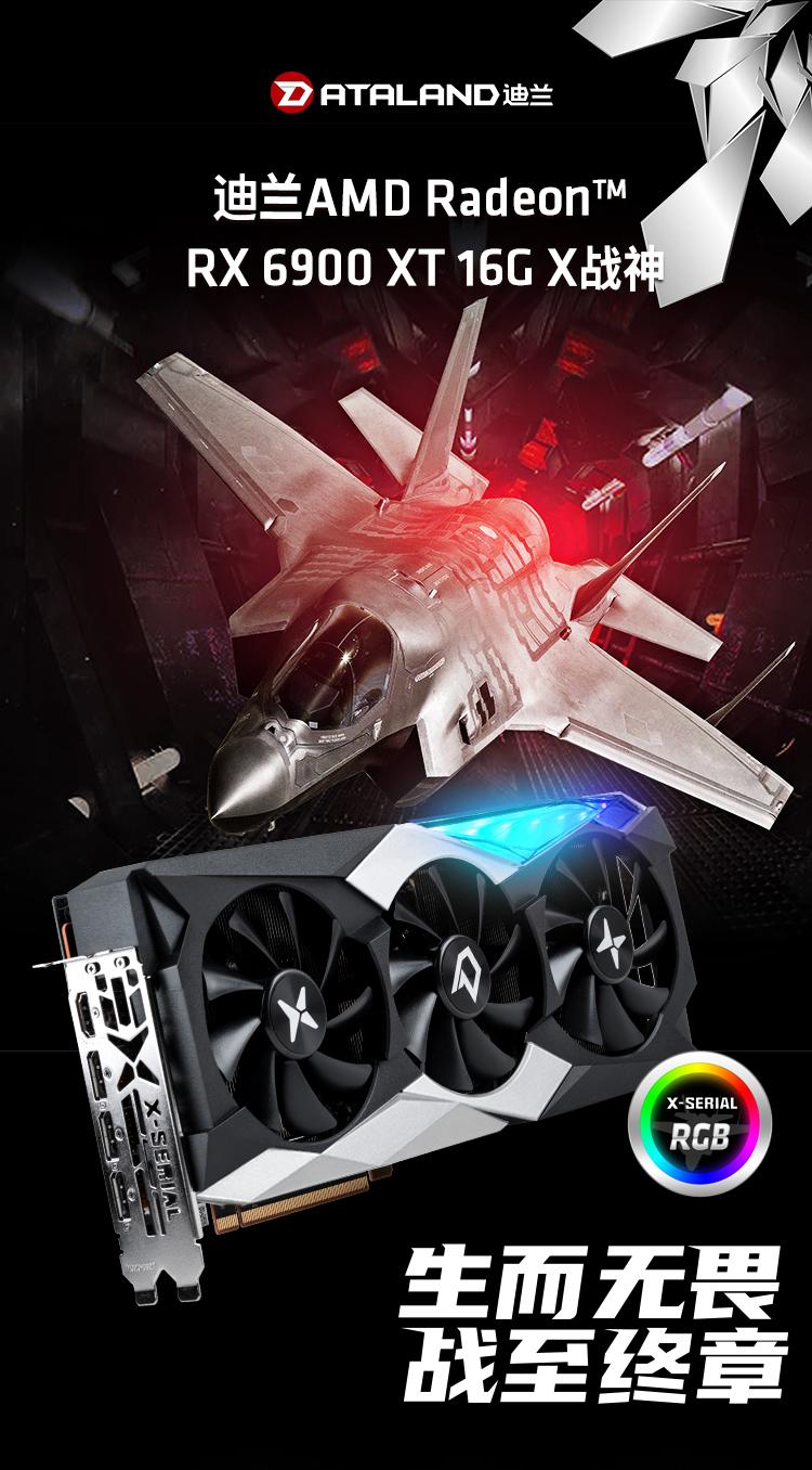 RX 6900 XT 16G X战神