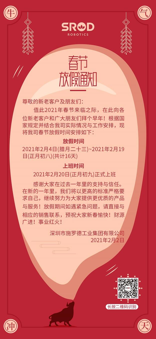 安排!施罗德工业集团2021年春节放假通知!