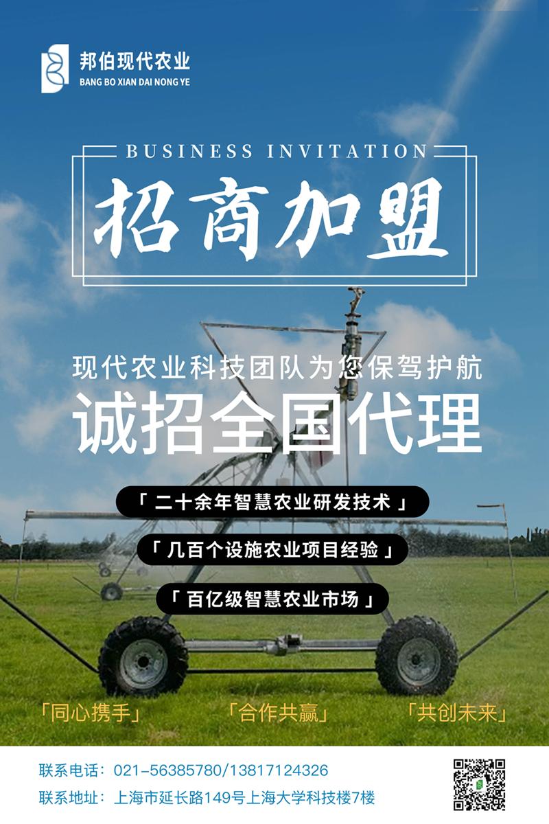 上海邦伯現代農業技術有限公司誠招代理