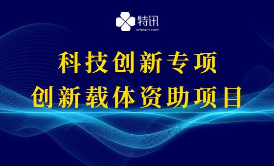 2021年龙华区科技创新专项资金创新载体资助项目