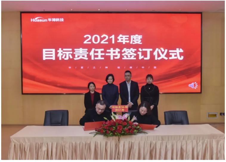 董事長黃明良先生出席華神科技2020年度工作總結及2021年經營思路暨目標責任書簽訂大會