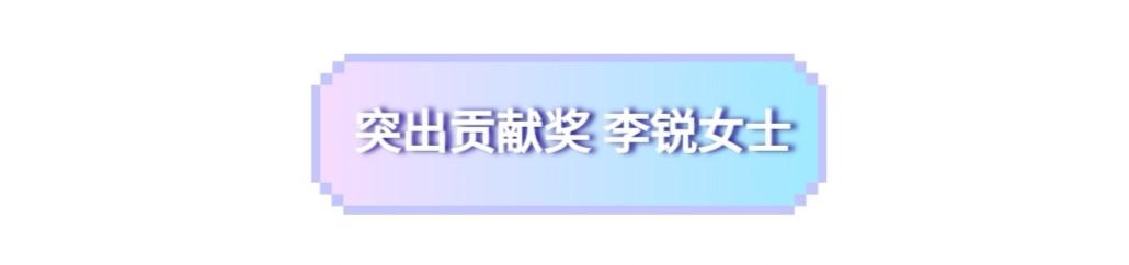 诚至臻年终总结暨表彰大会