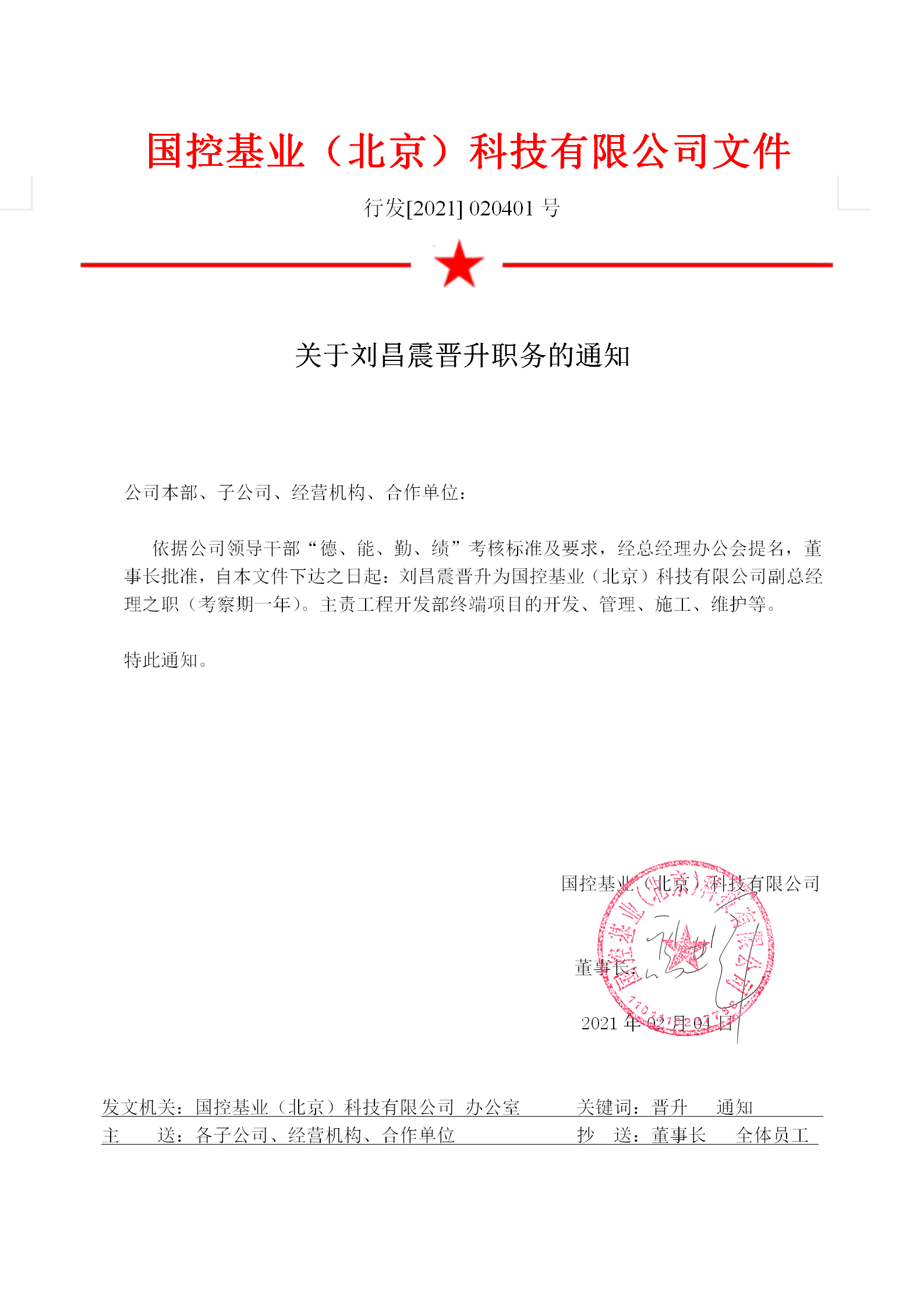 关于刘昌震晋升职务的通知