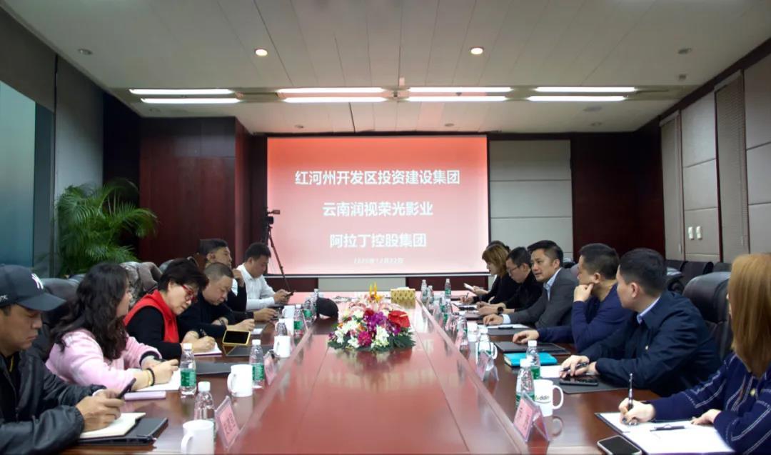 云南红河州开投集团、润视荣光影业一行到访阿拉丁集团