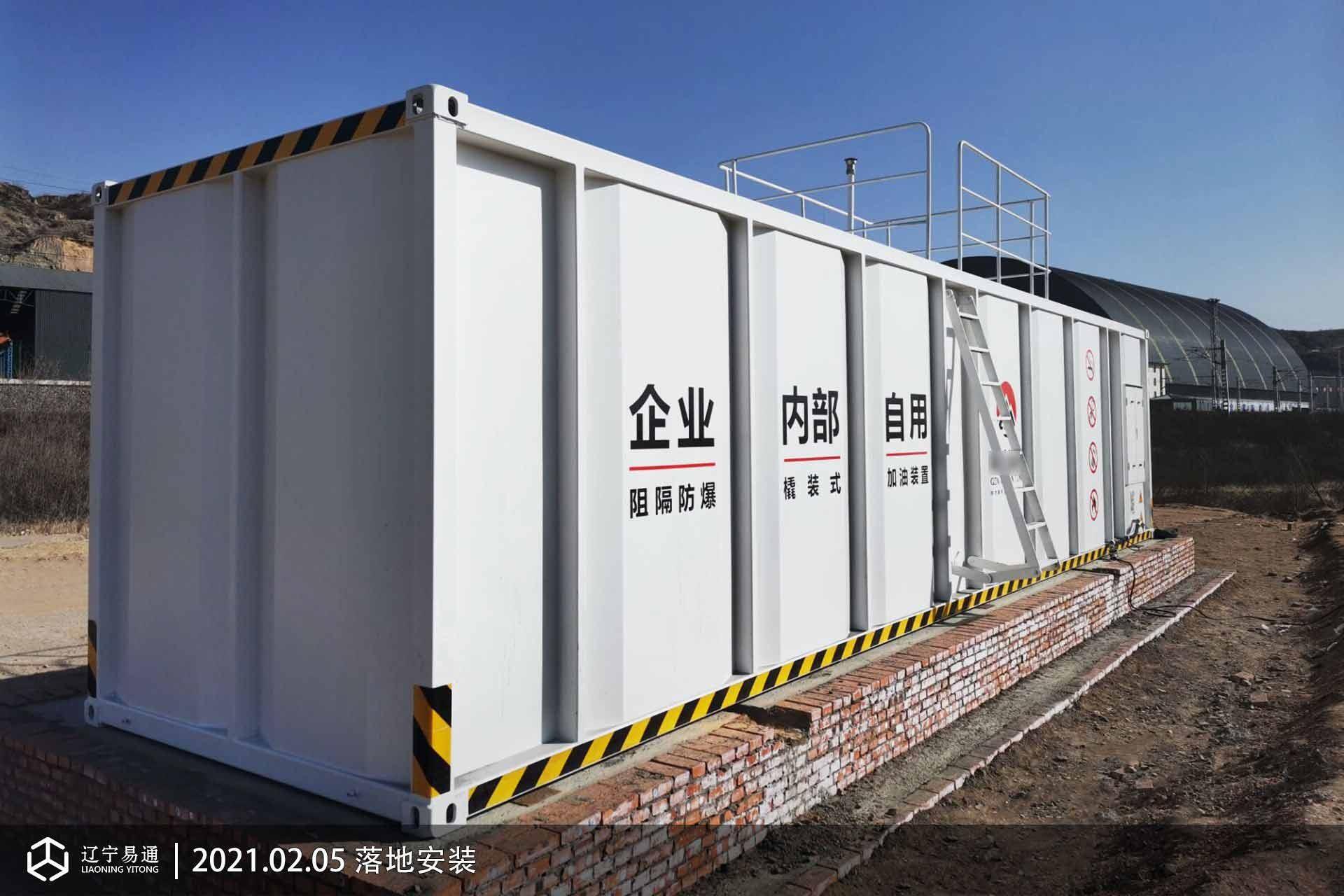 2021年2月5日,陕西企业内部自用撬装式加油装置安装落地完成。